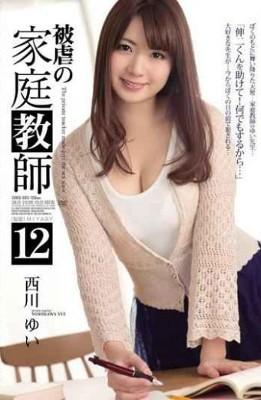 SHKD-685 Tutor 12 Yui Nishikawa Of Masochism