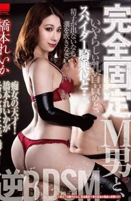 HODV-21466 Fully Fixed M Man Odious Nipple Torture Spider Cowgirl … Hashimoto Reika
