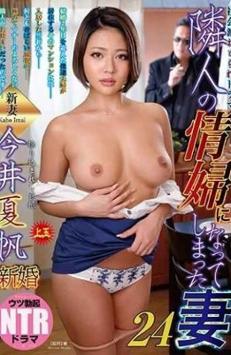 NDRA-069 Wife 24 Who Has Become A Mistress Of A Neighbor