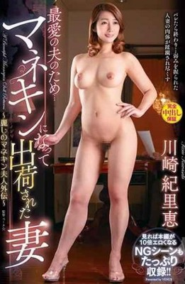 VAGU-226 For Beloved Husband … Wife Who Became A Mannequin -A Beautiful Lady's Mannequin Gaiden- Kirie Kawasaki