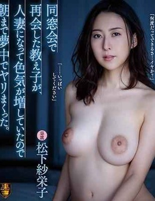 SSPD-157 The Student Who Reunited At The Reunion Became A Married Woman And Her Sex Appeal Increased So She Was Absorbed In The Morning Till The Morning. Saeko Matsushita Blu-ray Disc