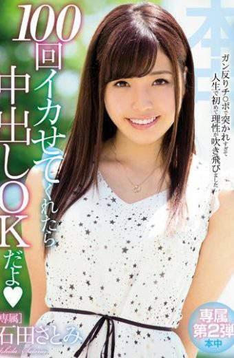 HND-359 Ishida Satomi Let Me 100 Times Squid