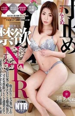 NKKD-161 Dimension Stop Abstinence NTR Haruka Ayane