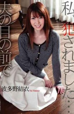 HAVD-779 I Yui Hatano Was Raped In Front Of Her Husband …