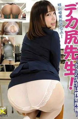 KTB-034 Big Ass Teacher! -My Teacher Is A Sexual Processing Staff-Kanae Kawahara