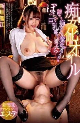 SOJU-024 Slut Oil If Anyone Applies A Magic Oil That Turns Into A Slut To A Chubby Busty Subordinate … Tomoe Aragaki