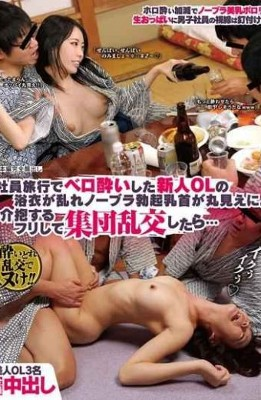 KIL-108 Belo Sickness And Rookie OL Yukata Is Disturbed In Full View Is No Bra Erection Nipple In Company Trip.When You Have A Population Turbulent Exchanged By Pretending To Cared …