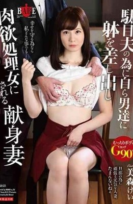 HBAD-531 Dedicated Wife Mimori Kei Who Gives Her Body To Men For Her Useless Husband And Becomes A Carnal Processing Woman