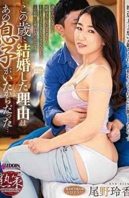 SPRD-1270 The Reason I Got Married At This Age Was Because Of That Son … Ono Reika