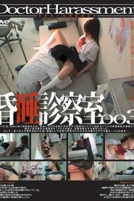 GS-324 Coma 003 Exam Room Doctor Harassment