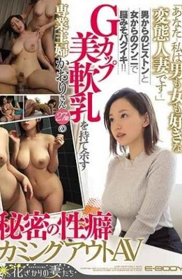 "EYAN-151 ""You … I'm A Perverted Married Woman Who Likes Men And Women …"" Brain Miso With A Piston From A Man And A Cunnilingus From A Woman! ! A Specialty Housewife Kaori 27 Years Old Who Can Not Survive G Cup Soft Milk"