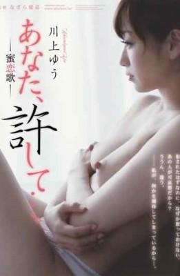 RBD-401 You forgive …. – Sweet Love Song – Yu Kawakami