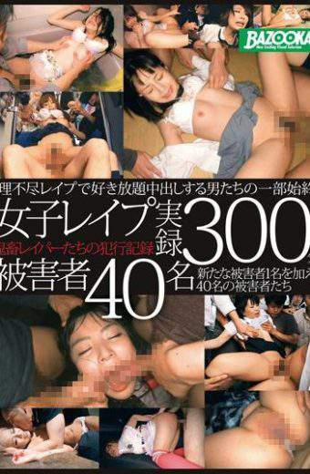 MDB-734 Rape 300 Minutes Victims 40 People