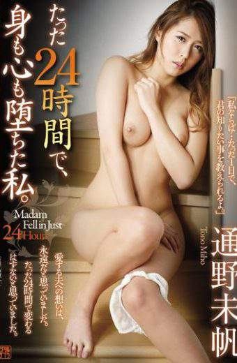 JUX-936 Tsuno Miho SEX 24 Hours