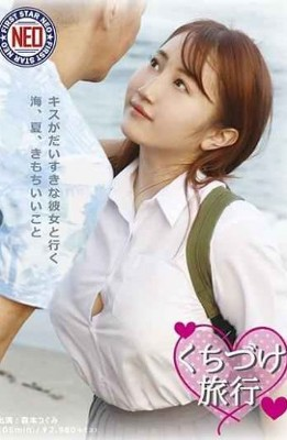 FNEO-055 Kissing Trip-the Sea That Goes With Her Who Loves Kissing Summer Feelings Good-Tsugumi Morimoto