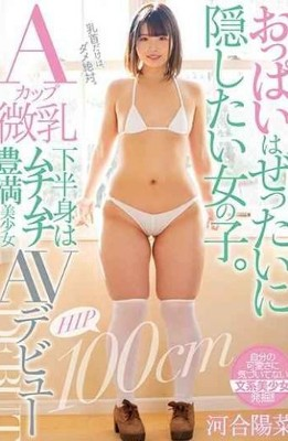 MIFD-111 A Girl Who Wants To Hide Her Boobs. A Cup Small Breasts Lower Body Is Plump Plump Girl AV Debut Haruna Kawai