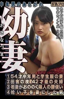 HOKS-072 Longing For A Middle-aged Man Young Wife