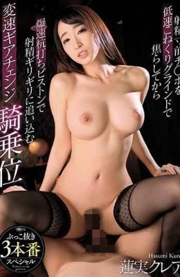 DVAJ-450 Low Speed Kneading On The Verge Of Ejaculation Jigging With A Grind And Then Driving To The Last Minute Of Ejaculation With Explosive Stakeout Piston Gear Change Cowgirl Bukkake 3 Production Special Hasumi Claire