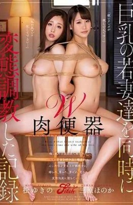 JUFE-165 W Meat Urinal Record Of Transformation Torture Of Big Tits Young Wives At The Same Time Mihara Honoka Matsuno