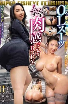 AVSA-129 SUPER FISHEYE FETISHISM Powerful Exciting Honey Photo OL Suit Whip Fleshy Erotic BODY Yuri Honma