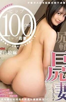 BADA-008 Ass Light Big Ass Wife-Hip 100cm Celebrity Young Wife Is Always Affair When Her Husband Is Not-Ema Kuriyama