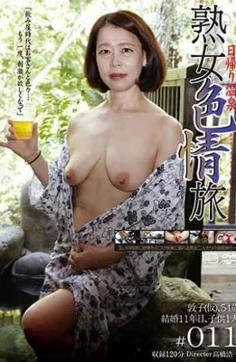 C-2528 Day Trip Hot Spring Mature Woman Travel # 011