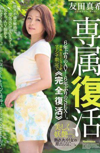 JUX-940 Maki Tomoda Dedicating Revival