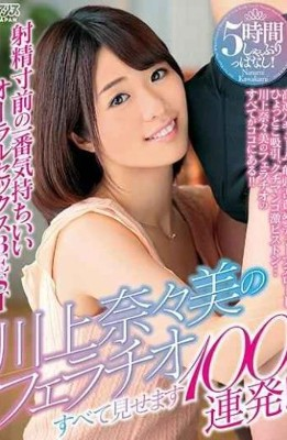 DVAJ-451 100 Barrage Shows All Of Nanami Kawakami's Blowjobs! The Most Comfortable Oral Sex BEST Just Before Ejaculation