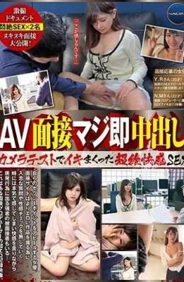 GNAX-028 AV Interview Seriously Immediately Cum Inside-Transcendent Pleasure SEX That Caught Up In The Camera Test-