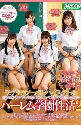 MDBK-098 Completely Subjective Motemote No Panties High School Harlem School Activity 2 With No Panties School Girls Who Rob My Chintin