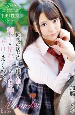 T28-554 On The Day My Parents Are Away I Snapped All Day Long Until My Sister And Sperm Died. Kato Momoka