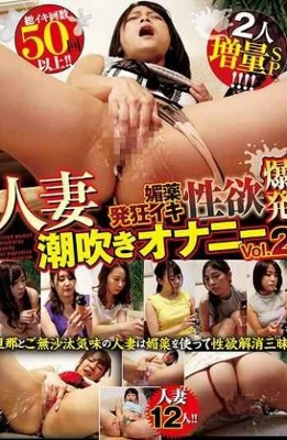 WA-425 Married Aphrodisiac Crazy Iki Libido Explosion Squirting Masturbation Vol.2
