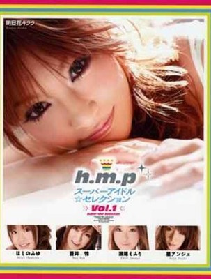 HOBD-00008 Super Idol Hmp Selection VOL.1 Blu-ray Disc
