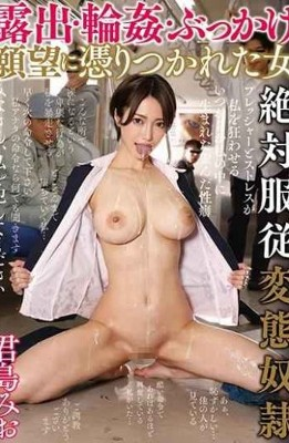 GVH-057 ExposureRingA Woman Possessed By A Bukkake Desire Mio Kimishima