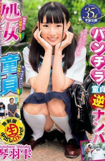 MDTM-198 Kotohane Shizuku Underwear Virgin