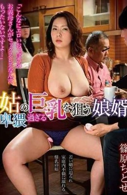 GVH-063 Son-in-law Chitose Shinohara Aiming For Big Tits Too Obscene