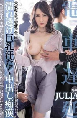 PPPD-836 In A Large Train Delay Vehicle Wet Sheer Big Tits Sweaty Vaginal Cum Shot  Incontinence Hanging From Bra And Thighs Sheer With A Lot Of Sweat Can Not Be Hidden JULIA
