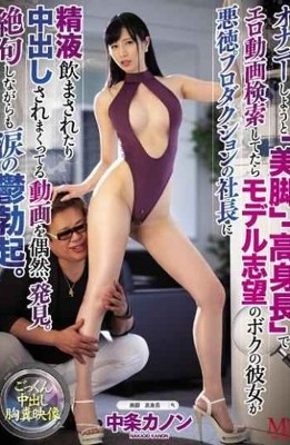"MVSD-426 When Trying To Masturbate And Search For Erotic Videos With ""legs"" And ""tall Heights"" I Accidentally Found A Video That She Was Aspiring To Be A Model And Was Swallowed Or Cum Shot By The President Of Vicious Productions. Despite Utterance The Depression Erection Of Tears. Nakajo Canon"