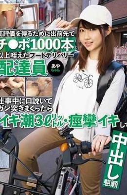 KTKZ-069 Food Delivery Delivery Person Aya Who Caught More Than 1000 Cocks At The Delivery Site To Get High Evaluation If I Urge During Work And Pierce The Gun Iki Tide 3 L