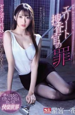 SSNI-760 Elite Investigator's Crime Yak Pickled Sex  Until Fallen … Ichika Hoshimiya