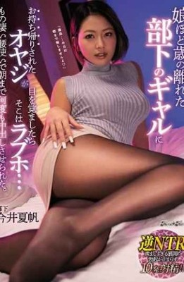 BLK-452 When A Father Who Was Brought Back To A Subordinate Gal Who Was As Old As His Daughter Woke Up There Was A Love Hotel … She Was Made To Cum Out Many Times Until Morning With A Terrible Waist. Natsuho Imai
