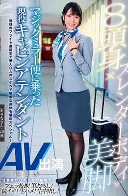 DVDMS-529 8 Head X Slender Body X Legs Active Cabin Attendant Erina 28 Years Old On Magic Mirror Flight Re-negotiation Of AV Appearance Until Just Before The Flight Of The Next Day Enjoy A Sensitive Body With A Beautiful CA's Horny Special!