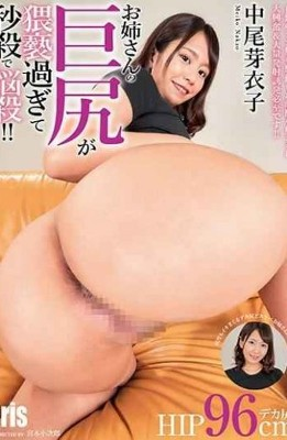 MMKZ-075 Your Sister's Big Buttocks Are Too Obscene And Killed In Seconds! ! Meiko Nakao