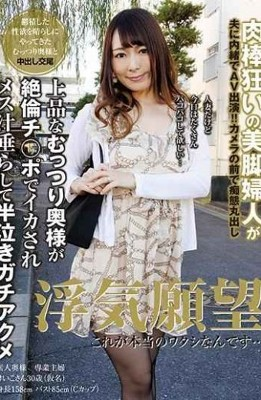 SYKH-007 This Is My True Flirtation … Vol.7 Keiko 30 Years Old pseudonym