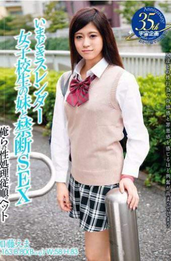 MDTM-199 Kato Ema Slender School Girls Sister