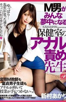 MGMQ-048 Anal Blame Teacher Akari Niimura In The Health Room Where All M Men Are Crazy
