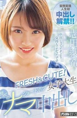 HND-821 FRESH & CUTE! Short Bob's College Student's First Raw Creampie Saki Shida