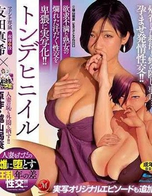 URE-056 Maki Tomoda X Ripe Komi! ! Original Koshiyama Weak Tondehinil The Frustrated Mature Woman's Sweaty Sexual Intercourse Is Made Obscene! ! Blu-ray Disc