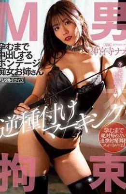 HND-823 Bondage Slut Sister To Cum Out Until You Get Into M Man Restraint  Reverse Seeding Marking Jinguji Nao
