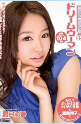 MIGD-587 Dream Woman Vol.95 Natsume Saiharu